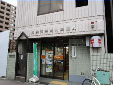 横浜西神奈川郵便局の画像1