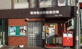 東神奈川駅前郵便局