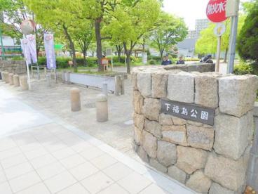 下福島公園の画像1