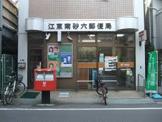 江東南砂六郵便局