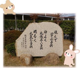 岡山市立芳明小学校の画像3