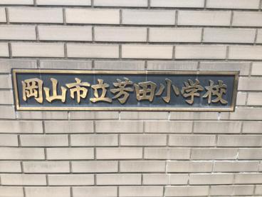 岡山市立芳田小学校の画像2