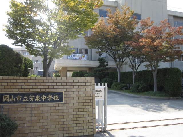 岡山市立芳泉中学校の画像