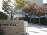 岡山市立芳泉中学校