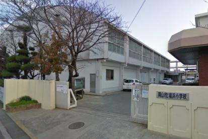 岡山市立福浜小学校の画像1