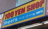 ミーツ 亀戸店