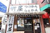 竹屋 千歳烏山駅前店