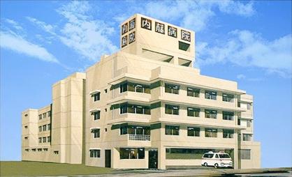 内藤病院の画像1