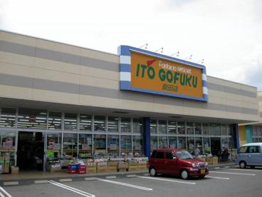 イトウゴフク 西市店の画像1