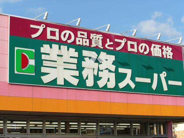 業務スーパー エブリイ下中野店の画像