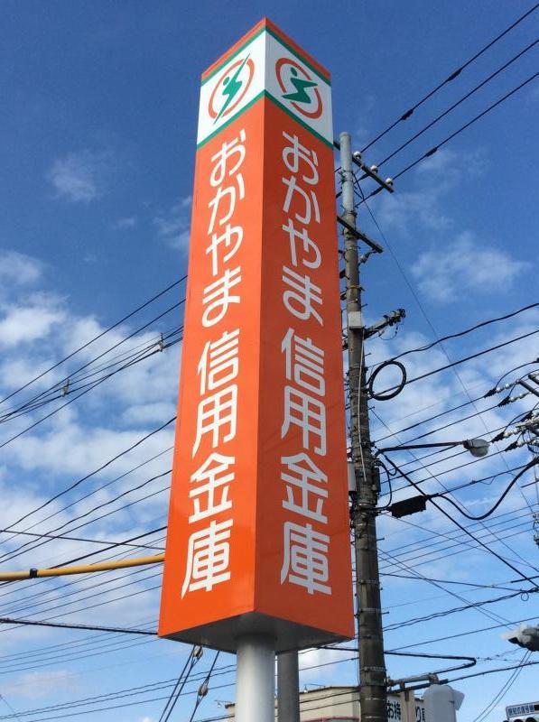 おかやま信用金庫 辰巳支店の画像