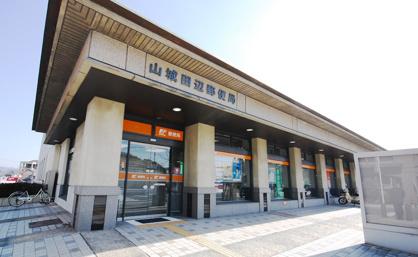 山城田辺郵便局の画像1