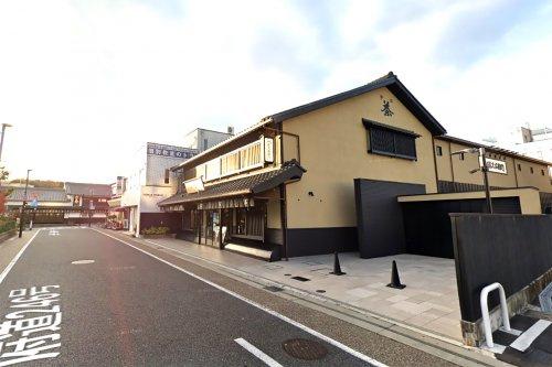 宇治橋通り商店街(中央ゲート)の画像