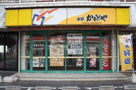 本家かまどや Pモール泉田店の画像
