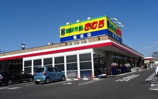 新鮮市場きむら 福成店の画像