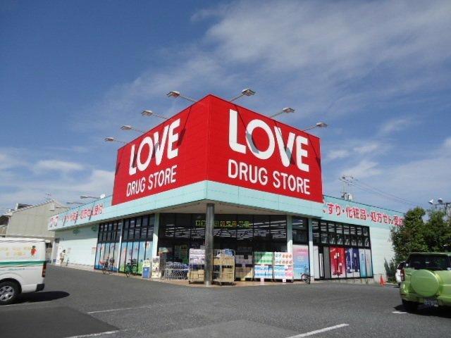 くすりのラブ薬局 三浜店の画像