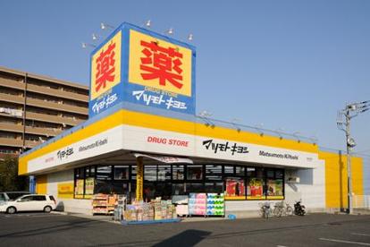 マツモトキヨシ 奥田店の画像1