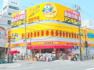 ドン・キホーテ十三店の画像1