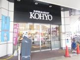 KOHYO 内本町店|SUPER MARKET KOHYO