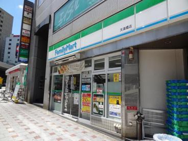 ファミリーマート天満橋店の画像1
