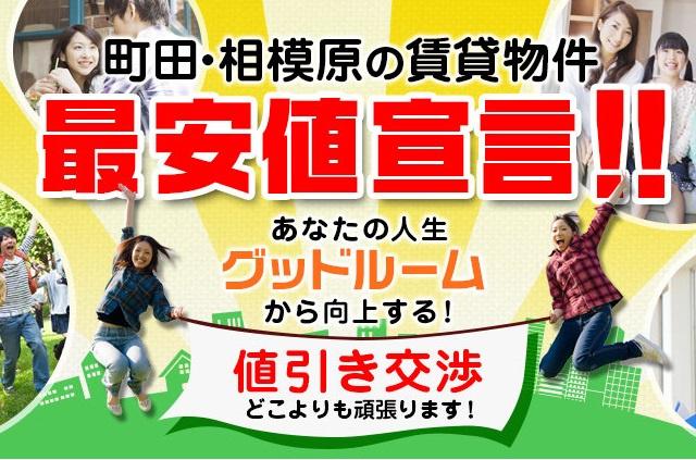 株式会社 グッドルーム町田店の画像