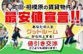 株式会社 グッドルーム町田店