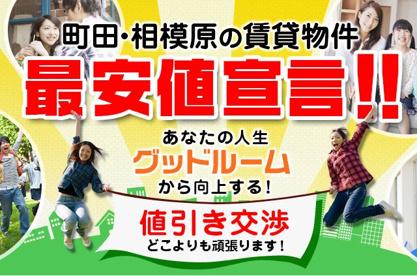 株式会社 グッドルーム町田店の画像1
