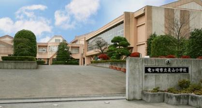 長山小学校の画像1