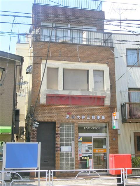 品川大井三郵便局の画像
