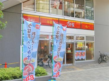 すき家大井町駅南店の画像1