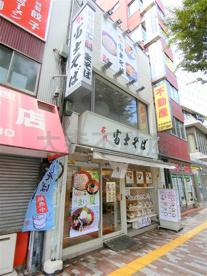 名代 富士そば 大井町店の画像1
