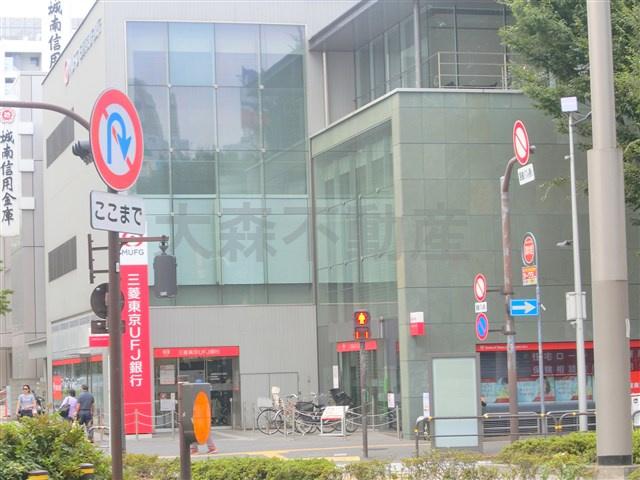 三菱東京UFJ銀行 大井支店の画像