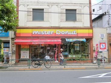 ミスタードーナツ 青物横丁ショップの画像1