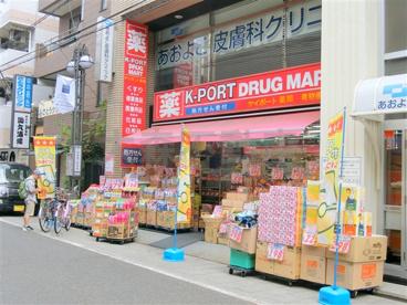 K-PORT 青物横丁店の画像1