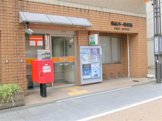 南品川一郵便局の画像