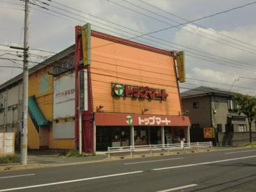 生鮮卸値市場 トップマート 末広店の画像1