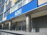 AOKI 名谷駅前店