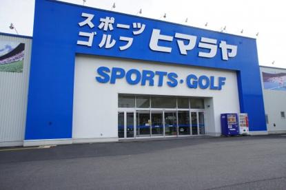 ヒマラヤスポーツ&ゴルフ日田店の画像1