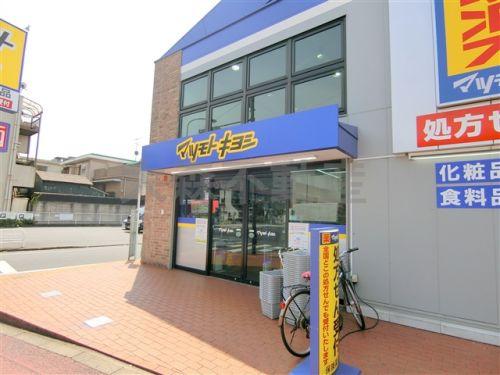 マツモトキヨシ 大田大鳥居店の画像