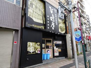 ひもの屋 鶯谷総本店の画像1