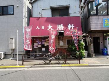 入谷大勝軒の画像1