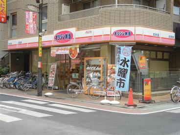 オリジン弁当 中板橋店の画像1