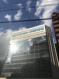ECCコンピュータ専門学校の画像2