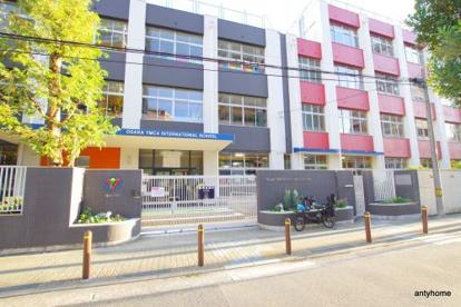 大阪YMCAインターナショナルスクールの画像1
