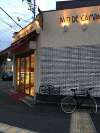 パン・ド・カンパーニュ 本店の画像1