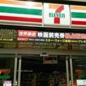セブン-イレブン堺北花田店