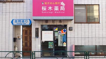 桜木薬局の画像1
