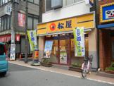 松屋 中板橋店