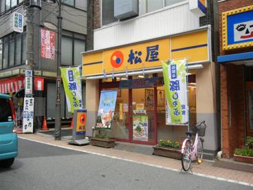 松屋 中板橋店の画像1