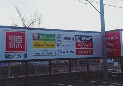 (株)松源 和歌山インター店の画像2